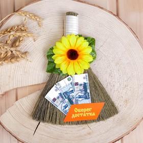 "Guardian ""Money broom"", rubles, 17 cm, mix"