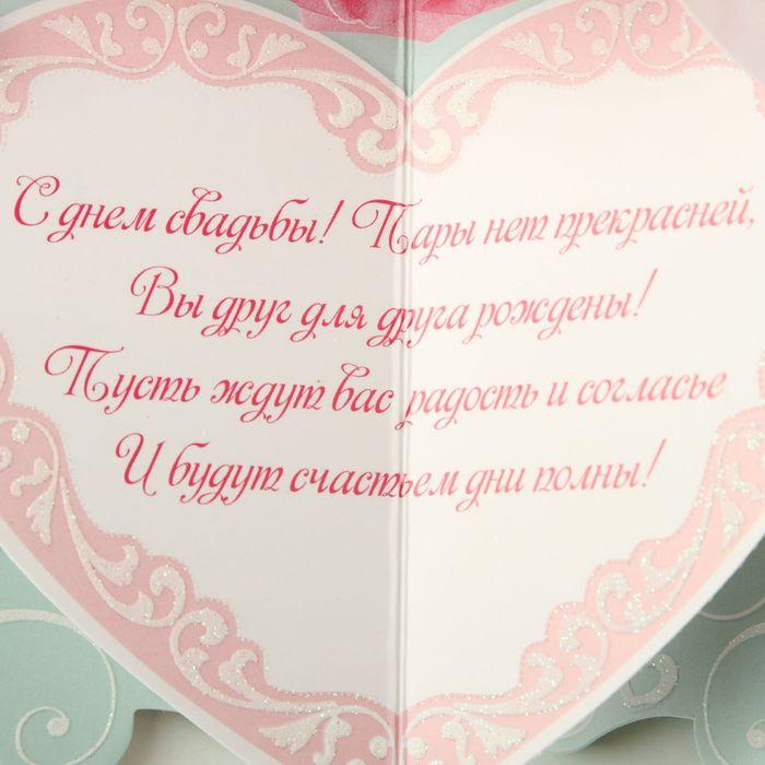 Днем, с бирюзовой свадьбой открытка