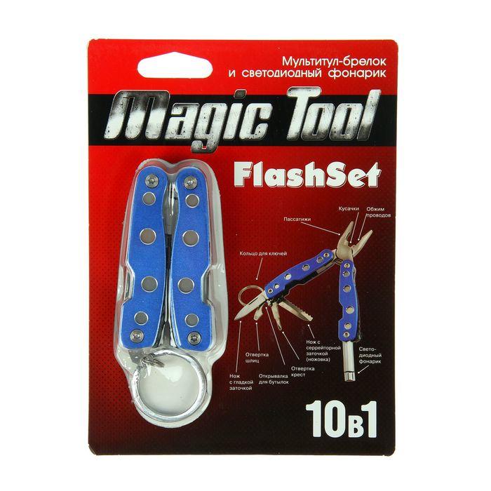 """Мультитул-брелок и светодиодный фонарик """"FlashSet"""", 10 в 1"""