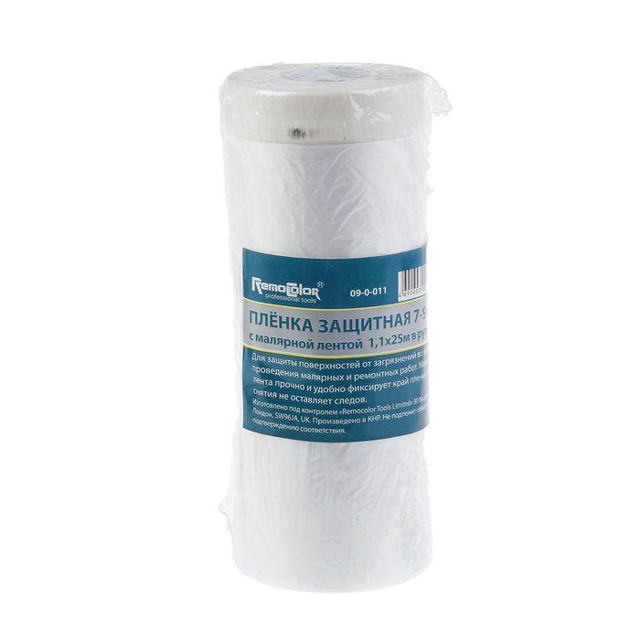 Плёнка защитная с малярной лентой Remocolor, 1.1х25 м, 9 мкм