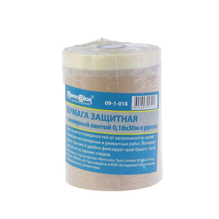 Бумага защитная с малярной лентой Remocolor, 0.18х30 м, 40 г/м2