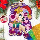 """Фреска цветной фольгой """"Чудесного Нового года!"""" Собачка+ стека, блестки 2 гр"""