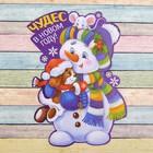 """Фреска цветной фольгой """"Чудес в Новом году!"""" Снеговик+ стека, блестки 2 гр"""