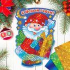 """Фреска цветной фольгой """"С Новым годом!"""" Дед Мороз+ стека, блестки 2 гр"""