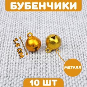 Bells, set of 10 PCs, size 1 EA., 1,4 cm, color Golden