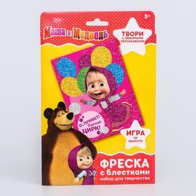 """Фреска блёстками (6 цветов) """"О, привет! Сделай,цирк!"""", Маша и Медведь"""