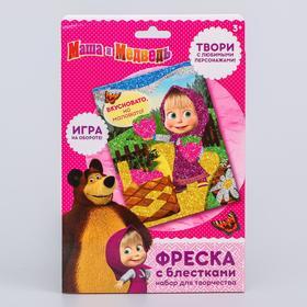 """Фреска блестками (6 цветов) """"Вкусновато, но маловато!"""", Маша и Медведь"""