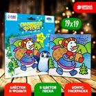 """Картина блёстками и фольгой """"С Новым годом!"""", снеговик"""