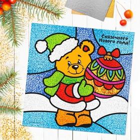 """Новогодняя фреска блёстками и фольгой """"Сказочного Нового года!"""", мишка, набор: песок 9 цветов 4гр, блёстки 2гр, стека"""