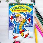 """Раскраска новогодняя """"Снегурочка"""" 14,8 Х 21 см 10 страниц"""