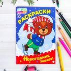 """Раскраски новогодние забавы """"Мишка на коньках"""" 14,8 Х 21 см 10 страниц"""