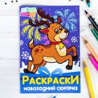 "Раскраски новогодний сюрприз ""Олененок""  14,8 Х 21 см 10 страниц"