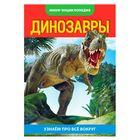 """Мини-энциклопедия """"Динозавры"""" 20 страниц"""