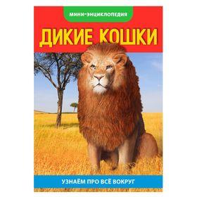 Мини-энциклопедия «Кошки дикие», 20 стр.