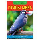 Мини-энциклопедия «Птицы мира», 20 страниц
