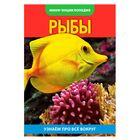 Мини-энциклопедия «Рыбы», 20 страниц