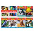 Мини-энциклопедии набор «Узнаем про все вокруг. Живая природа», 8 штук 20 страниц