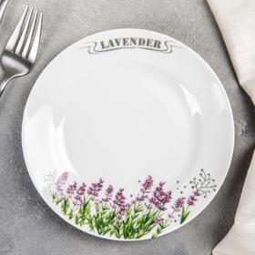 Тарелка мелкая «Лаванда», 17 см