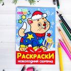 "Раскраски новогодний сюрприз ""Котенок"" 14,8 Х 21 см 10 страниц"