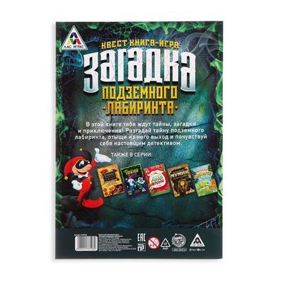 Квест «Загадка подземного лабиринта», книга-игра