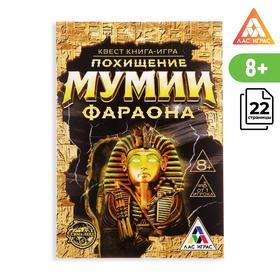 Книга-игра поисковый квест 'Похищение Мумии Фараона', 22 странцы Ош