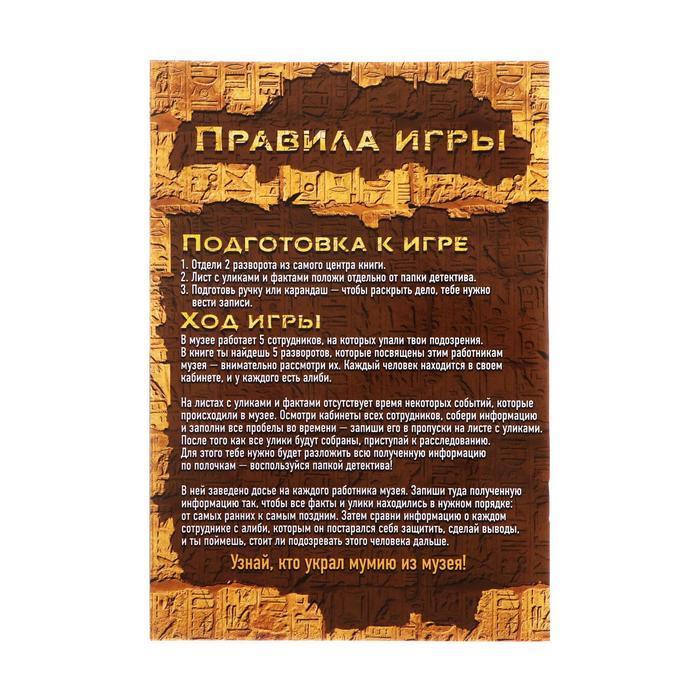 Квест «Похищение мумии Фараона», книга игра