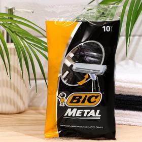 Станок для бритья BIC Metal с одним лезвием, 10 шт.