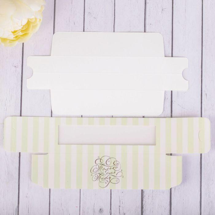 Коробочка для макарун «Только для тебя», 18 х 5,5 х 5,5 см
