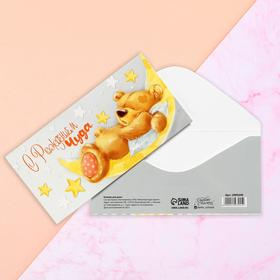 Конверт для денег «С рождением чуда», 16,5 × 8 см Ош