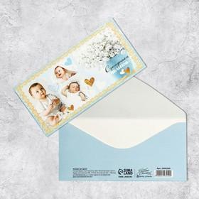 Конверт для денег 'С рождением любимого малыша' 16,5х8см Ош