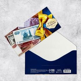 """Envelope for money """"happy Birthday"""", money and bow, 16,5 × 8 cm"""