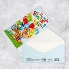 Конверт для денег «С Днем Рождения», плюшевый мишка, 16,5 × 8 см