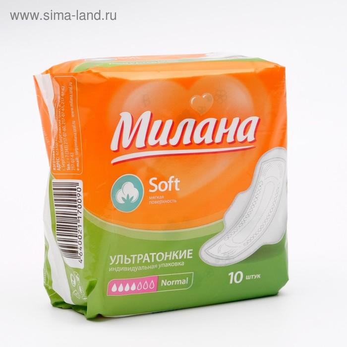 Прокладки «Милана» Ultra Normal Soft, 10 шт/уп; Цена указана за 4 упаковки