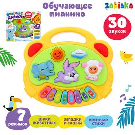 Музыкальная игрушка-пианино «Весёлые зверята-2», световые и звуковые эффекты