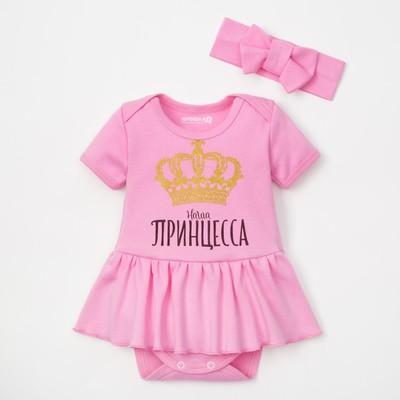 "Набор ""Крошка Я"": боди детское и повязка на голову ""Наша принцесса"", рост 68-74 см, 6-9 мес (24 р-р)"