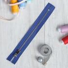 Молния №3СТ, металлическая, неразъёмная, 18см, цвет синий