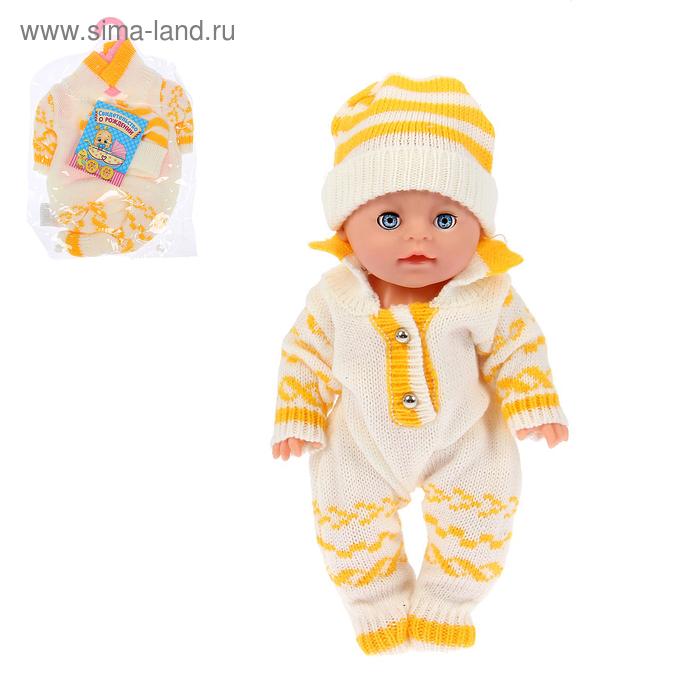 Одежда для пупса вязанная с шапочкой