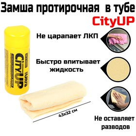 Замша протирочная CityUP, UL-202, 32 х 43 см, в тубусе