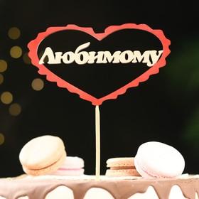 Топпер  'Любимому' Ош