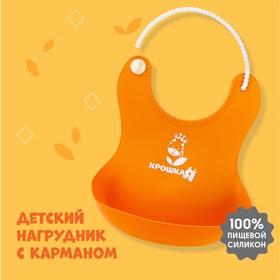 Нагрудник с карманом, силиконовый, цвет оранжевый