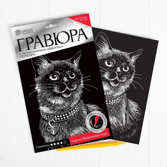 """Гравюра """"Сиамская кошка"""" с металлическим эффектом серебра А5"""