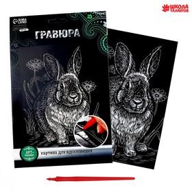 Гравюра «Кролик» с металлическим эффектом серебра А5