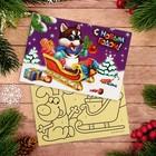 """Фреска-открытка """"Сани с подарками!"""""""