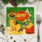 """Салфетки бумажные """"Денег в Новом году!""""собачка (набор 20 шт) 33*33 см"""