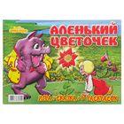 """Мини игра """"Аленький Цветочек"""" 63757"""