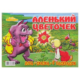 Мини игра 'Аленький Цветочек' 63757 Ош
