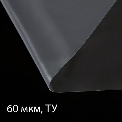 Плёнка полиэтиленовая, 5 х 3 м, толщина 60 мкм
