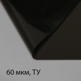 Плёнка полиэтиленовая, техническая, толщина 60 мкм, 3 × 10 м, рукав, чёрная, 2 сорт, Эконом 50 % Ош