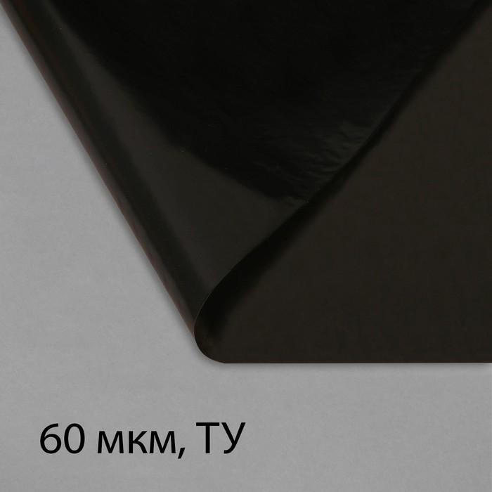 Плёнка полиэтиленовая, техническая, толщина 60 мкм, 3 × 10 м, рукав, чёрная