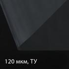Плёнка полиэтиленовая, полотно, 5 × 3 м, толщина 120 мкм, прозрачная, «Пластика»